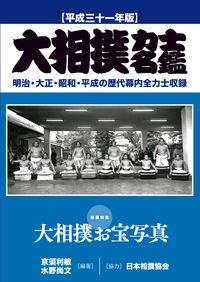 大相撲力士名鑑 平成三十一年版