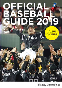 オフィシャル・ベースボール・ガイド2019 プロ野球公式記録集