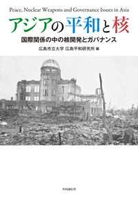 アジアの平和と核―国際関係の中の核開発とガバナンス