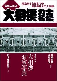 大相撲力士名鑑令和二年版