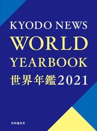 世界年鑑2021