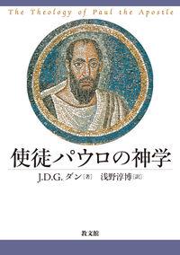 使徒パウロの神学