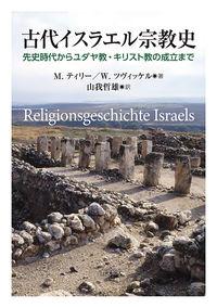 古代イスラエル宗教史の表紙画像