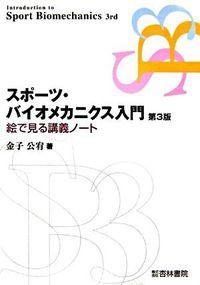 スポーツ・バイオメカニクス入門 第3版 / 絵で見る講義ノート