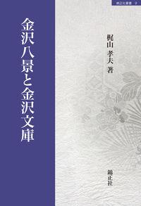 金沢八景と金沢文庫 錦正社叢書 ; 9