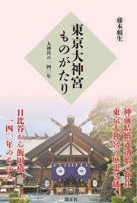 東京大神宮ものがたり