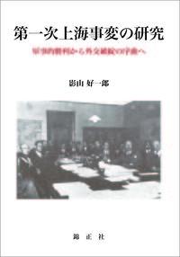 第一次上海事変の研究