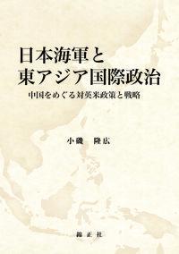 日本海軍と東アジア国際政治