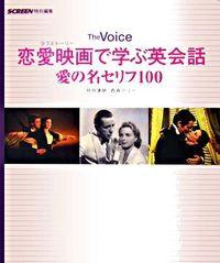 恋愛映画で学ぶ英会話 : 愛の名セリフ100