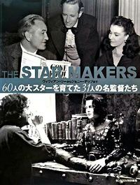 The star makers / 60人の大スターを育てた31人の名監督たち