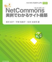 NetCommons実例でわかるサイト構築 / 私にもできちゃった!