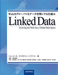 Linked Data / Webをグローバルなデータ空間にする仕組み