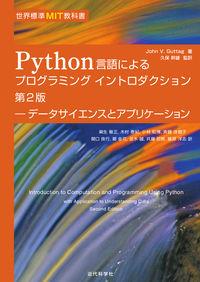 世界標準MIT教科書 Python言語によるプログラミングイントロダクション第2版
