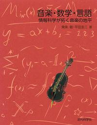 音楽・数学・言語 / 情報科学が拓く音楽の地平