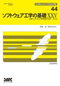 ソフトウェア工学の基礎XXV