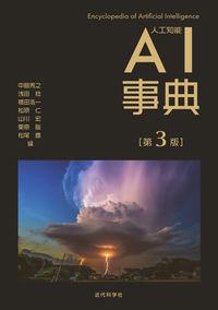 AI事典第3版