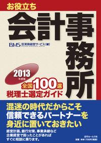お役立ち会計事務所全国100選 2013年度版 / 税理士選定ガイド
