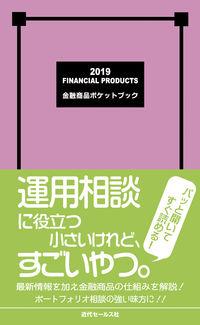 2019 金融商品ポケットブック