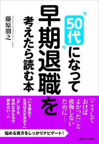 """""""50代""""になって早期退職を考えたら読む本"""