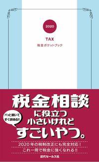 2020 税金ポケットブック