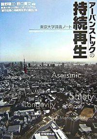 アーバンストックの持続再生 / 東京大学講義ノート