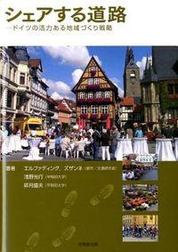 シェアする道路 / ドイツの活力ある地域づくり戦略