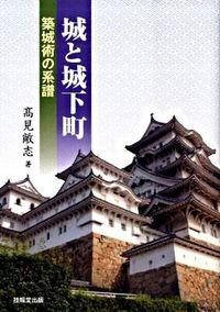 城と城下町 / 築城術の系譜