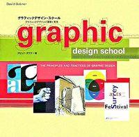 グラフィックデザイン・スクール : グラフィックデザインの基礎と実践