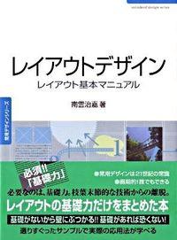 レイアウトデザイン―レイアウト基本マニュアル (常用デザインシリーズ)