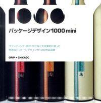 パッケージデザイン1000mini : ブランディング、素材、加工などを効果的に使った秀逸なパッケージデザインを1000作品収録