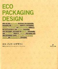 エコ・パッケージデザイン / 世界のエコ&スタイリッシュなパッケージ・コレクション