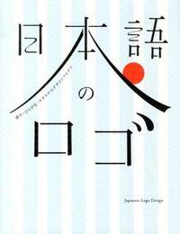 日本語のロゴ / 漢字・ひらがな・カタカナのデザインアイデア