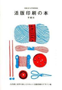 活版印刷の本 / 凸凹感と活字を楽しむかわいい活版印刷のデザイン帖