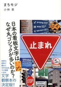 まちモジ : 日本の看板文字はなぜ丸ゴシックが多いのか?