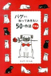 パグなら知っておきたい50の作法 恋愛編