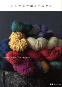 こんな糸で編んでみたい / 毛糸の店「MOORIT」糸と編み物の話