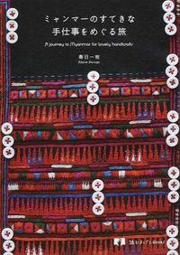 ミャンマーのすてきな手仕事をめぐる旅 / A journey to Myanmar for Lovely handicrafts