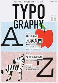 タイポグラフィ ISSUE 05(2014) / 文字を楽しむデザインジャーナル