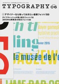 タイポグラフィ ISSUE 06 / 文字を楽しむデザインジャーナル