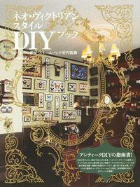 ネオ・ヴィクトリアンスタイルDIYブック / ホームズの部屋・スチームパンク室内装飾