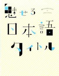 魅せる日本語タイトル / 漢字・ひらがな・カタカナのデザインアイデア