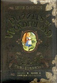 アリスとキャロルのパズルランド / 不思議の国の謎解きブック