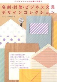名刺・封筒・ビジネス文具・デザインコレクション / ビジネスツールは仕事の武器!