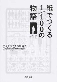 紙でつくる1/100の物語 / テラダモケイ完全読本