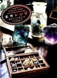 鉱物レシピ / 結晶づくりと遊びかた