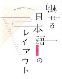 魅せる日本語のレイアウト / 漢字・ひらがな・カタカナをデザインする