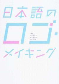 日本語のロゴ・メイキング / 漢字・ひらがな・カタカナのロゴづくり