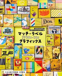 マッチ・ラベル 1950s-70s グラフィックス