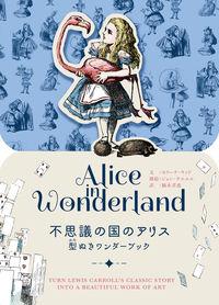 不思議の国のアリス 型ぬきワンダーブックの表紙画像