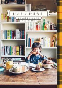 おいしいおはなし : 子どもの物語とレシピの本